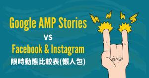 Google AMP Stories 跟你熟悉的臉書及IG限動的差異與比較