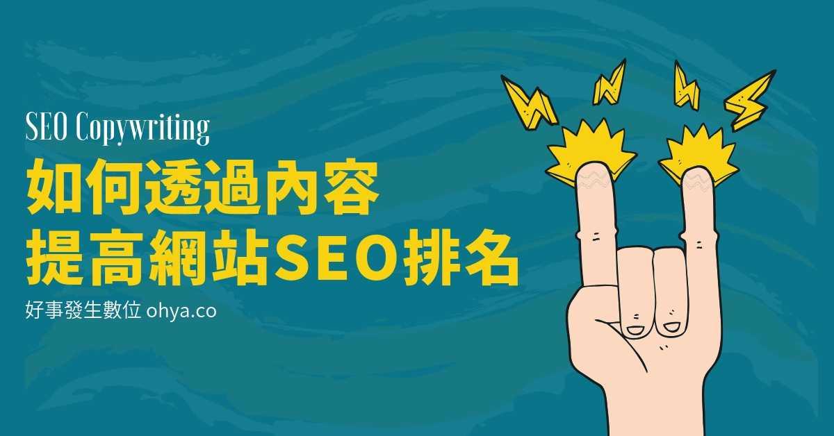 如何撰寫良好SEO文案提升Google排名?不藏私教學一次給你