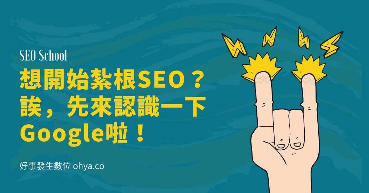 想開始紮根SEO?誒,先來認識一下Google啦!