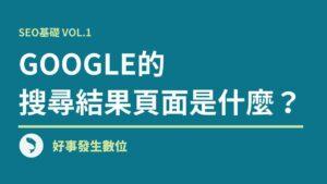SEO基礎 Vol.1 – Google的搜尋結果頁面(Google SERP)是什麼?