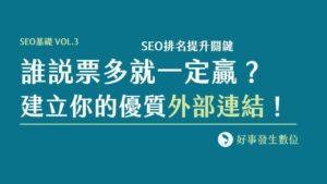 SEO基礎 Vol.3 – SEO排名提升關鍵 – 誰說票多就一定贏?建立你的優質外部連結