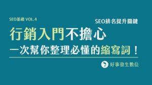 SEO基礎 Vol.4- 行銷入門不擔心,一次幫你整理必懂的縮寫詞!